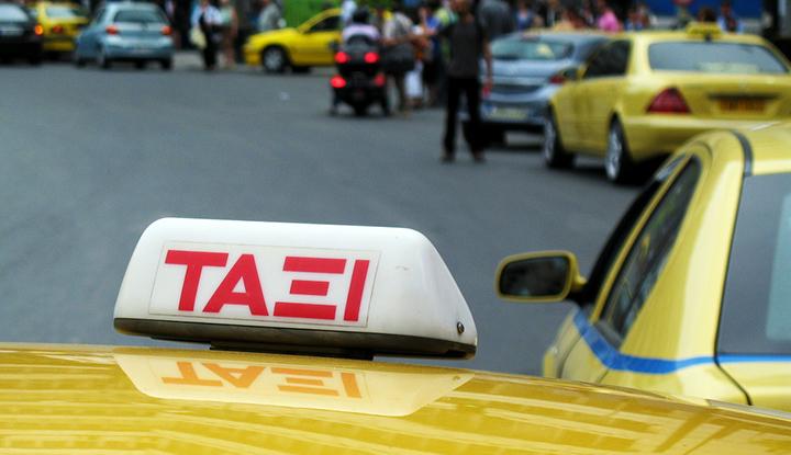 Такси.