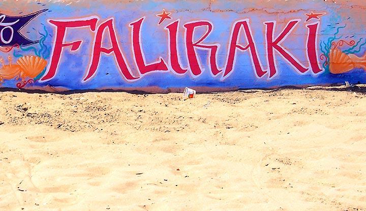 Фалираки.