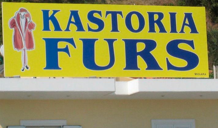 Меховой магазин.